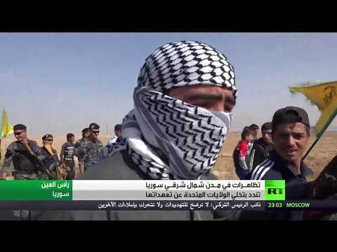 شاهد تظاهرات في شمال شرق سورية ضد عملية أنقرة