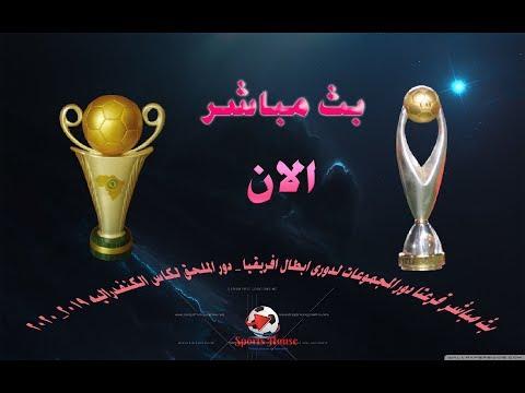 شاهد بثّ مباشر لقرعة دور المجموعات في دوري أبطال أفريقيا وكأس الكاف