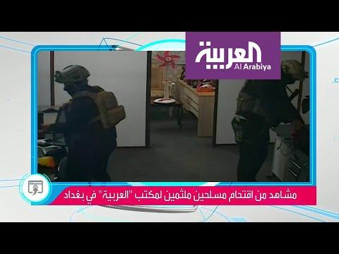 طُرق محاربة الميليشيات وسائل الإعلام في العراق