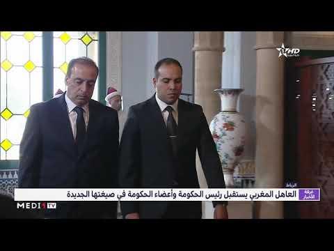 شاهد العاهل المغربي يستقبل رئيس الحكومة وأعضاء الحكومة في صيغتها الجديدة