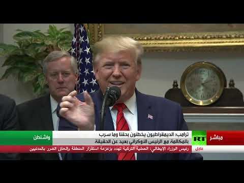 جانب من مؤتمر صحفي للرئيس الأميركي دونالد ترامب