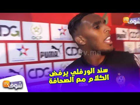 شاهد الورفلي مدافع الرجاء ومنتخب ليبيا يرفض التصريح لوسائل الإعلام
