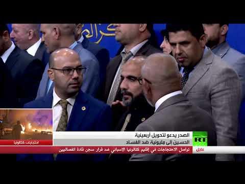 شاهد التيار الصدري يتهم أطرافًا استهدفت المتظاهرين في بغداد