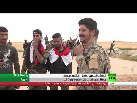 الجيش السوري يعزز انتشاره في منطقة عين العرب