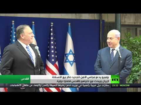 مايك بومبيو يدعو إلى تجديد حظر السلاح على إيران