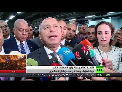 القاهرة تفتتح محطة مترو هي الأكبر في الشرق الأوسط وأفريقيا