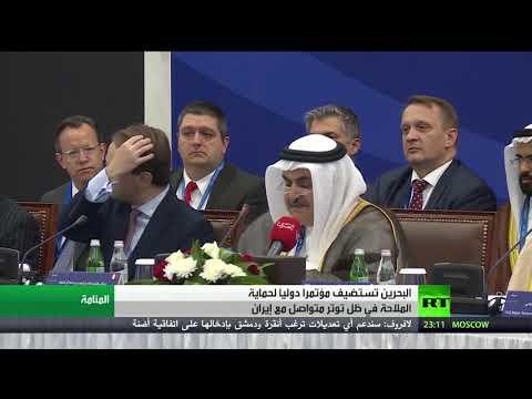 العاصمة البحرينية تستضيف مؤتمر لحماية أمن الملاحة في الخليج