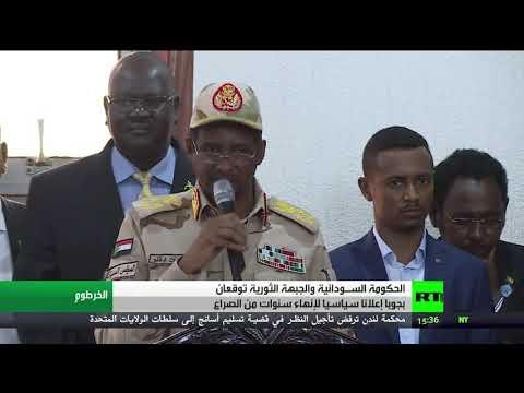 اتفاق بين الحكومة السودانية والجبهة الثورية حول الإعلان السياسي في عاصمة الجنوب