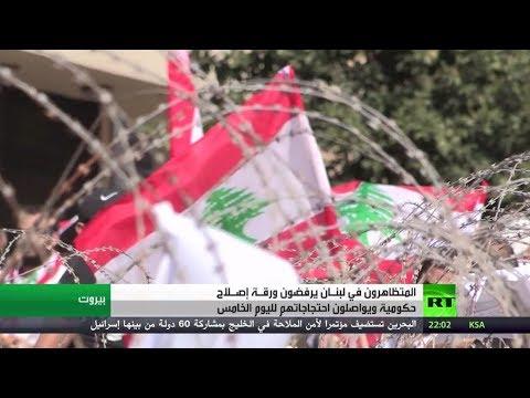 الحكومة اللبنانية تفشل في إرضاء المحتجين بورقة إصلاح اقتصادية ومالية