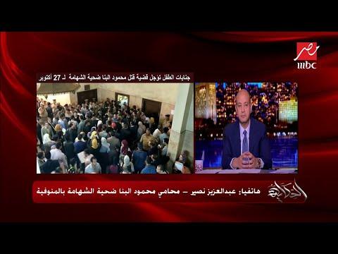 محامي محمود البنا يؤكد أنهم طلبوا التحري عن توأم المتهم محمد راجح