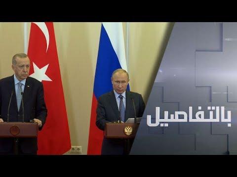 قمة أردوغان وبوتين تُسفر عن تحول مصيري في سورية
