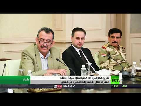 لجنة التحقيق في أحداث العراق تؤكد مقتل 149 شخصًا خلال التظاهرات