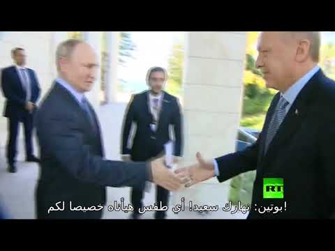 بوتين يُمازح أردوغان خلال استقبال رسمي في سوتشي