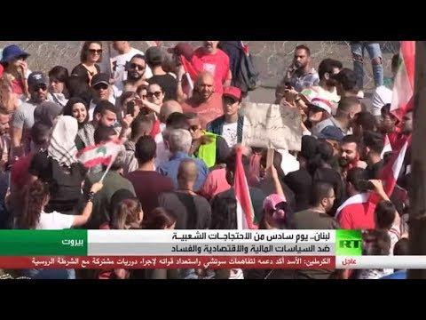 الاحتجاجات الشعبية ضد السياسات المالية في لبنان تدخل يومها السادس