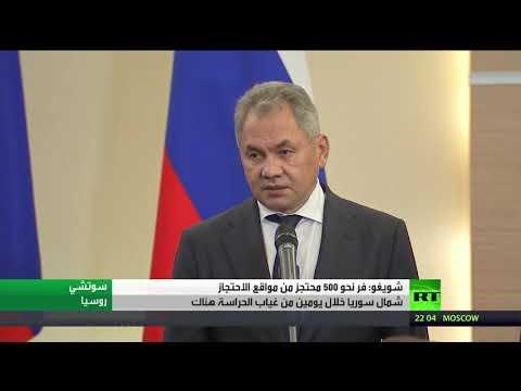 وزير الدفاع الروسي يُعلن فرار 500 محتجز في شرق سورية