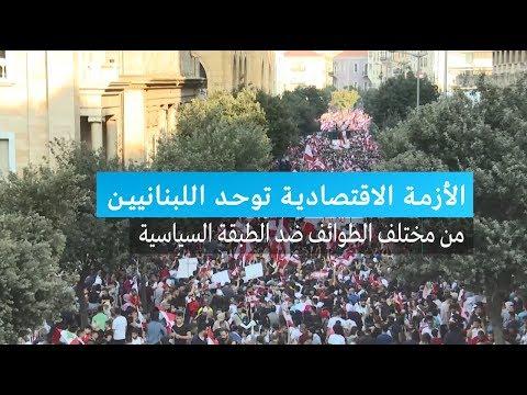 الأزمة الاقتصادية توحد صفوف اللبنانيين ضد الطبقة السياسية