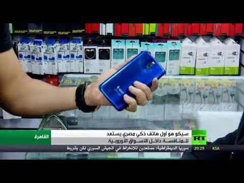 هاتف سيكو المصري ينطلق نحو أوروبا
