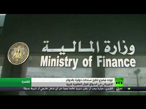 صندوق النقد الدولي يُيشيد بالإجراءات الإصلاحية للاقتصاد في مصر