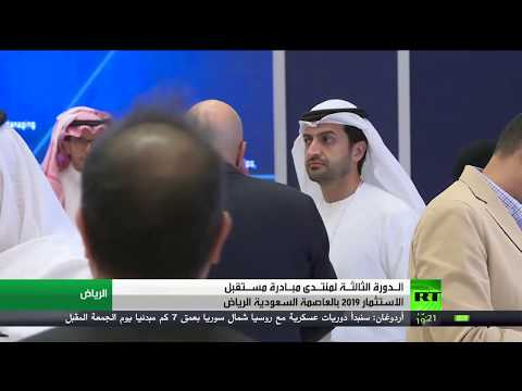 استمرار أعمال الدورة الثالثة لمنتدى الاستثمار في الرياض