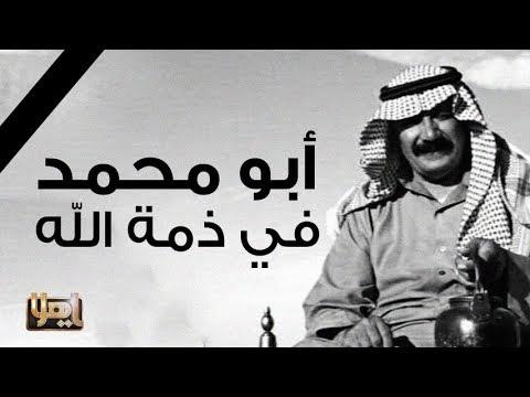 شاهد تفاصيل اللحظات الأخيرة في حياة الراحل أبومحمد الراشد يرويها صديقه