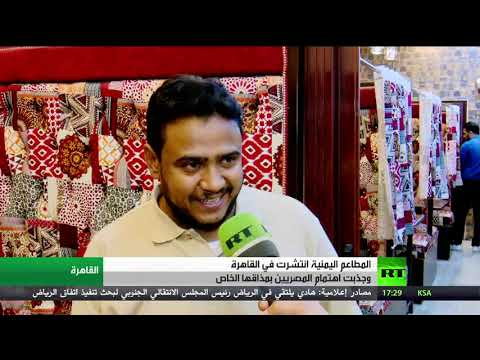 المطاعم اليمنية في القاهرة تجذب اهتمام المصريين بمذاقها الخاص