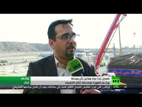 طهران تبدأ ببناء مفاعل ثان في محطة بوشهر