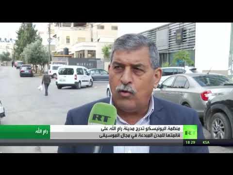 رام الله الفلسطينية على قائمة اليونيسكو