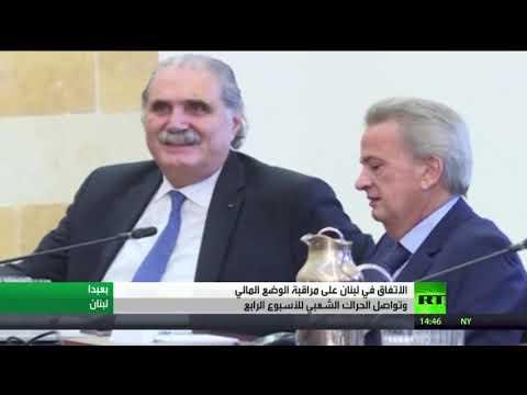 اتفاق على مراقبة الوضع المالي في لبنان