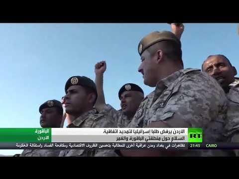 الأردن يرفض طلبًا إسرائيليًا لتمديد اتفاقية حول منطقتي الباقورة والغمر