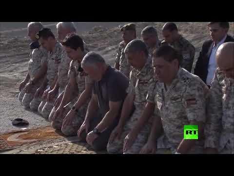 الملك الأردني يؤدي صلاة الظهر في منطقة الباقورة