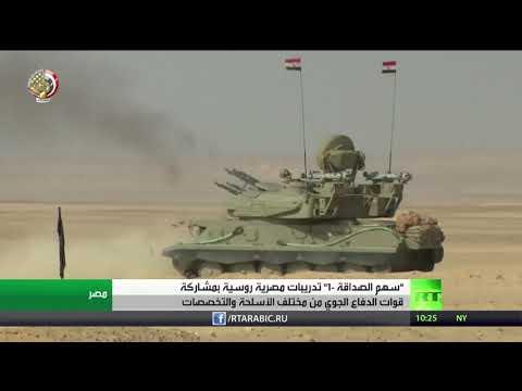تدريبات سهم الصداقة الروسية المصرية