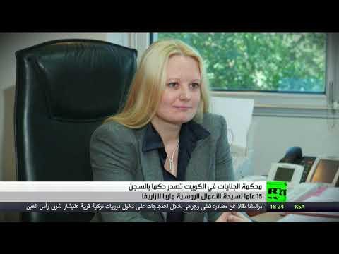السجن 15 عاما لسيدة أعمال روسية في الكويت