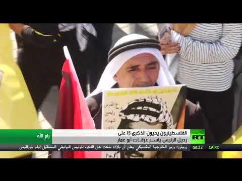 الفلسطينيون يحيون ذكرى وفاة الرئيس ياسر عرفات