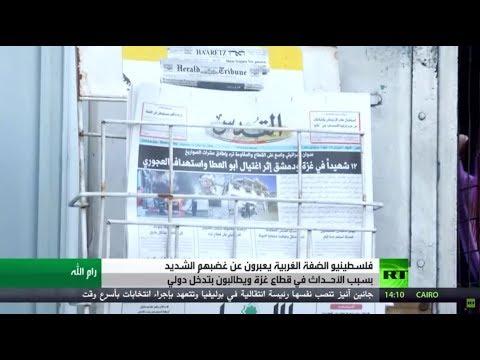 فلسطينيو الضفة يعبرون عن غضبهم بسبب الأحداث في غزة