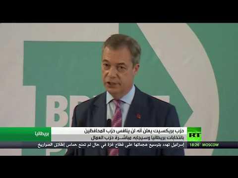 تحالفات جديدة في الانتخابات البريطانية