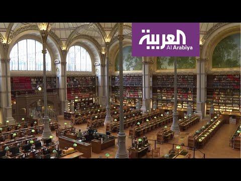 عامان ونصف لإزالة الغبار من مكتبة العهد الوطني للتاريخ في فرنسا