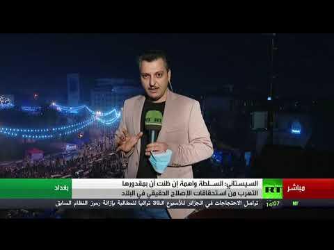 مقتل متظاهرين وعلي السيستاني يحذر وتغطية مباشرة من ساحة التحرير