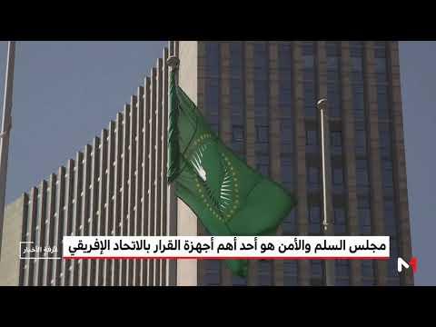 شاهد المغرب يتولى رئاسة مجلس السلم والأمن الإفريقي