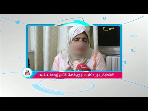 مظاهرات أردنية لعيون فاطمة بعد اقتلاع زوجها لعينيها
