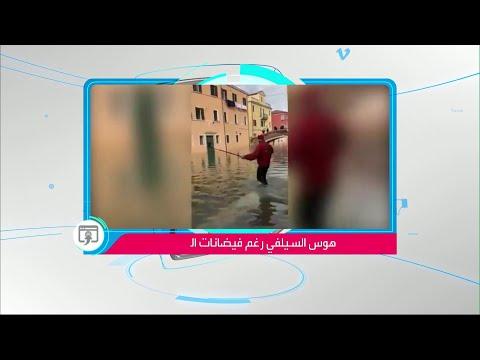 أحد السياح كاد أن يغرف في فيضانات إيطاليا بسبب سيلفي