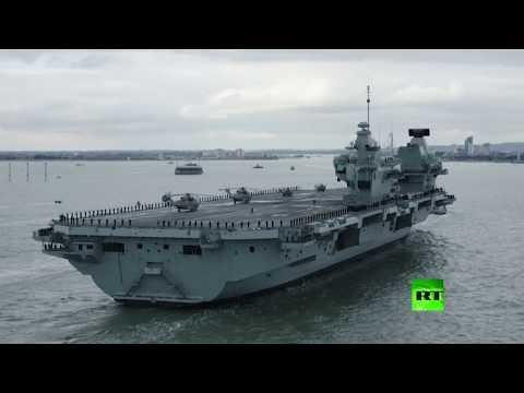 أغلى سفينة في تاريخ الأسطول البريطاني تصل إلى الميناء