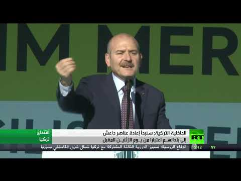 تركيا تتخذ قرارًا بإعادة عناصر داعش  إلى بلدانهم اعتبارًا من الاثنين