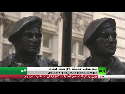 جنود بريطانيون قد يُحاكمون دوليًا