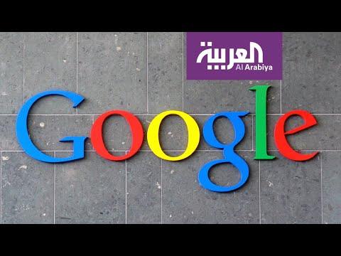 أسباب هجوم منظمة العفو الدولية على غوغل وفيسبوك