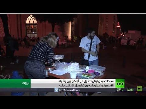 شاهد ساحات لبنان تتحول إلى أماكن بيع وشراء
