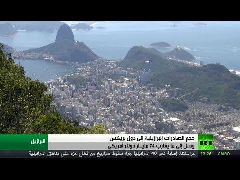 شاهد البرازيل تستضيف قمة مجموعة بريكس الاقتصادية