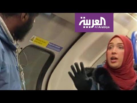 أسرة يهودية تشكر مسلمة دافعت عنها في مترو لندن