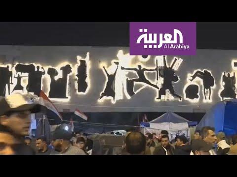 العراقيون يحتفلون بتأهل المنتخب إلى نصف نهائي كأس الخليج