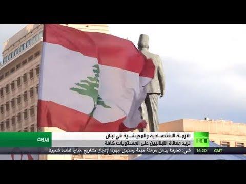 الأزمة الاقتصادية والمعيشية في لبنان تزيد معاناة المواطنين