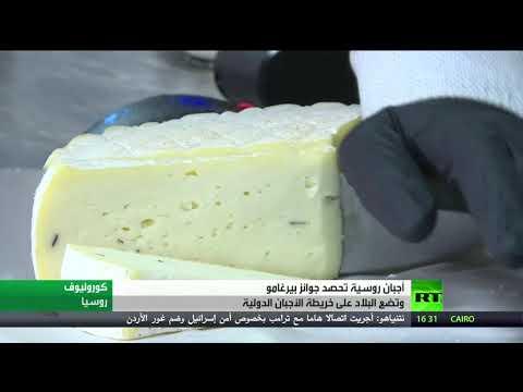 الجبن الروسي يحصد ذهبية جوائز بيرغامو